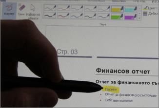 осветяване на текст с писалка или перо