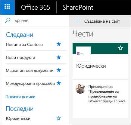 Екранна снимка на началната страница на SharePoint в модерен режим.