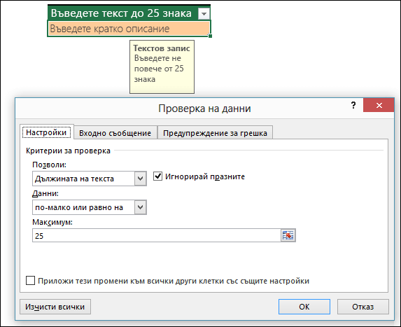 Пример за проверка на данни с ограничена дължина на текста