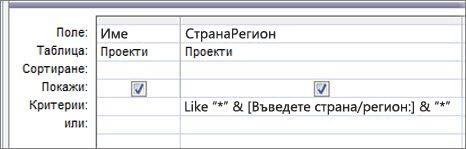 """мрежа за създаване на заявки със следния критерий в колоната: like """"*"""" & [въведете страна/регион:] & """"*"""""""