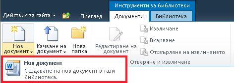 Добавяне на нов документ към библиотека с документи