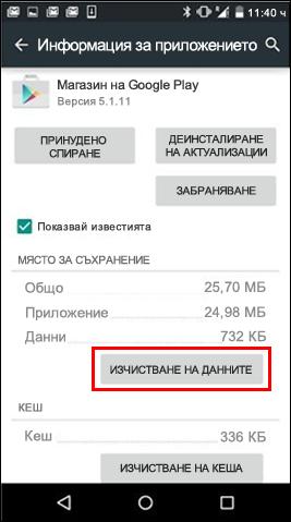 Бутон за изчистване на данните
