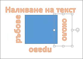 Добавяне на WordArt около фигура с прави ръбове