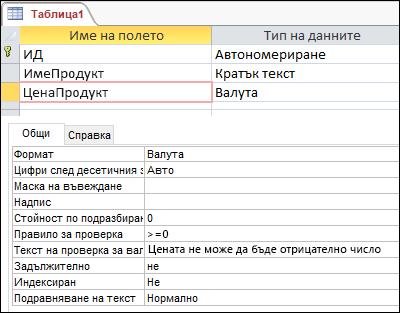 Правило за проверка на поле, показано в конструктора на таблици на Access