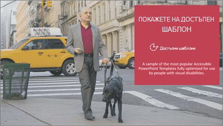 Хора с нарушено зрение човек слоеве помощта с виждат очите куче