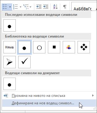 Дефиниране на нов стил на водещ символ