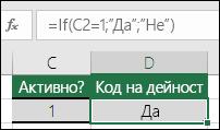 """Клетка D2 съдържа формулата =IF(C2=1;""""ДА"""";""""НЕ"""")"""