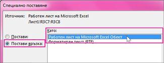 Избиране на Microsoft Excel