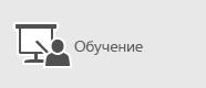 Обучение на Skype за бизнеса