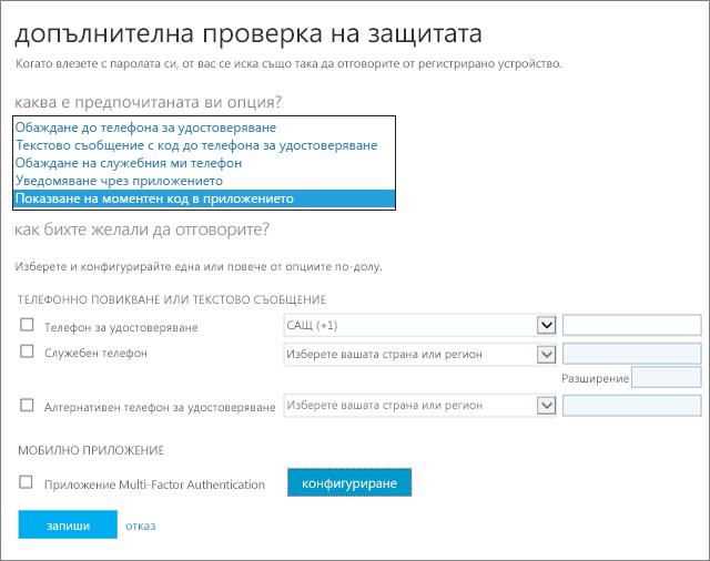 страница за допълнителна проверка за защита