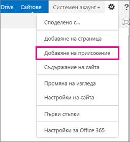 добавяне на приложение (списък, библиотека)