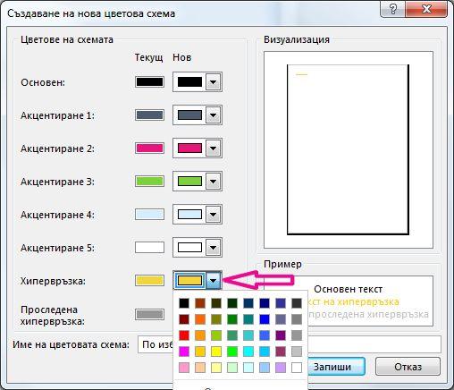 Създаване на нова цветова схема на Publisher за промяна на цветовете на хипервръзката