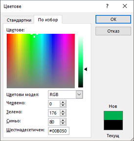 Показва цветове по избор