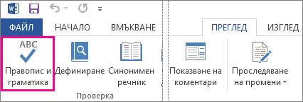 Команда за проверка на правописа и граматиката