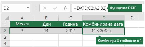 DATE функция – пример 2