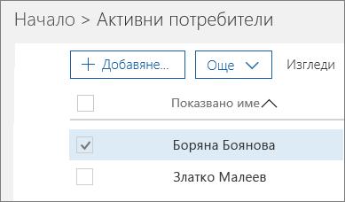 Изберете потребителя, който искате да блокирате.