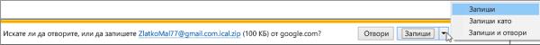 Изберете местоположение за записване на експортирания си календар на Google.