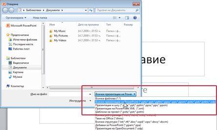 отворете файл на powerpoint 2010.