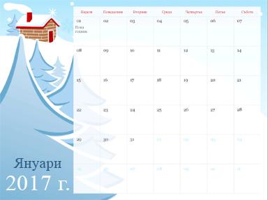 Шаблон на календар в PowerPoint Online