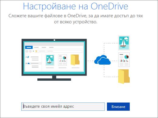 Синхронизиране на настройките на SharePoint online