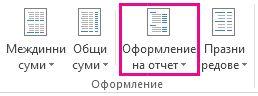 """Бутонът """"Оформление на отчет"""" в раздела """"Проектиране"""""""