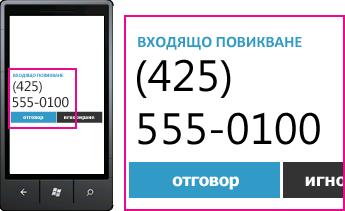 Екранна снимка, показваща телефонен номер за входящо повикване и бутона за отговор в мобилен клиент на Lync