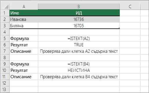 Примери за ISTEXT