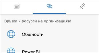 """Екранна снимка на раздела """"Връзки"""""""