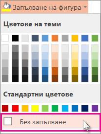 Без цвят на запълване