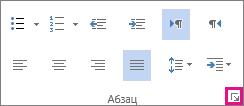 """В раздела """"Начало"""" щракнете върху стрелката на иконата за стартиране на диалогов прозорец, за да отворите диалоговия прозорец """"Абзац""""."""