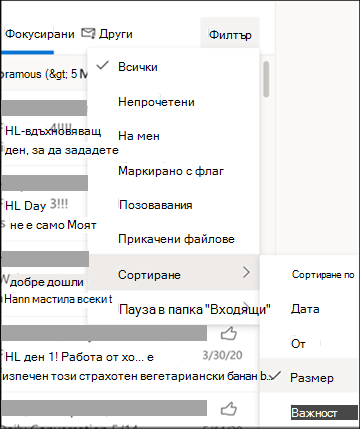 """Екранна снимка на менюто """"Филтър"""" с избрана опция """"Сортирай по""""."""