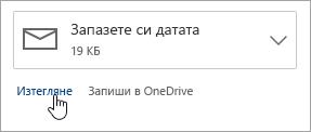 Екранна снимка на бутона Изтегляне под прикачен файл