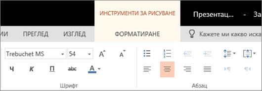 Форматиране на текст
