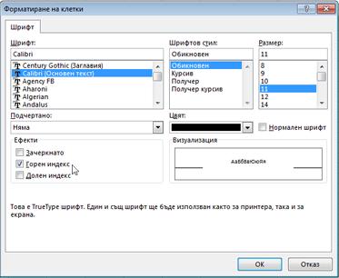 Диалогов прозорец за форматиране с избран горен индекс.