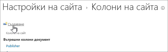 """Бутона """"Създай"""" в страницата за колони на сайта"""