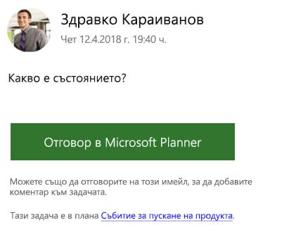 Заснемане на екрана: Показване на пример за групово имейл съобщение, което може да получите.