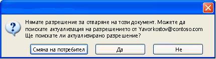 Диалогов прозорец, който показва, че документ с ограничено разрешение е препратен на неупълномощено лице