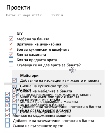Можете да премествате контейнери в дадена страница в OneNote.