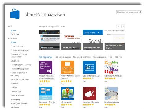 Екранна снимка на SharePoint магазина
