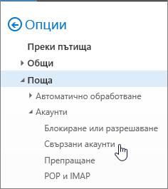 """Екранна снимка на менюто с опции за поща, показващо """"Свързани акаунти"""" под """"Акаунти"""""""