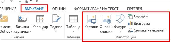 Вмъкване на картина в Outlook 2013