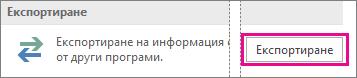 Outlook разширени опции - експортиране