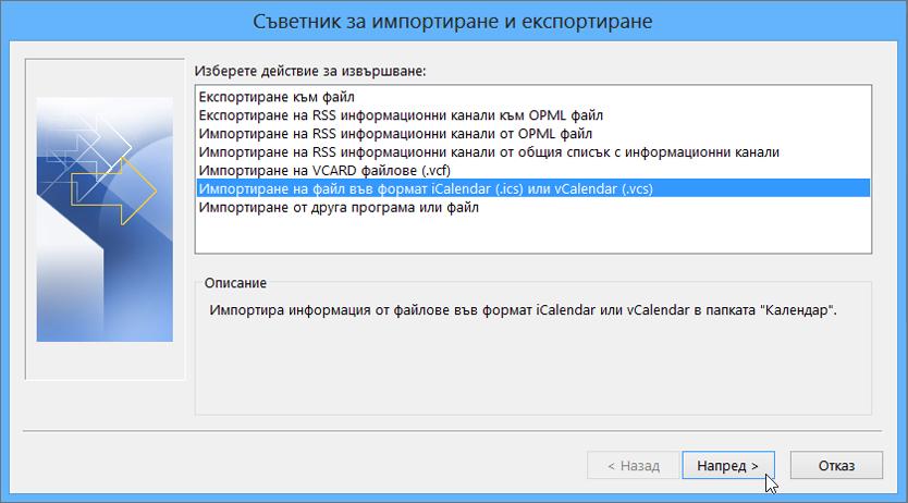 Изберете опцията за импортиране на файл на iCalendar или vCalendar.