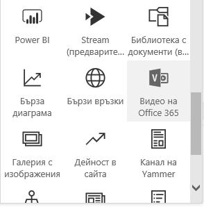 Екранна снимка на бутона за меню Office 365 Video в SharePoint.