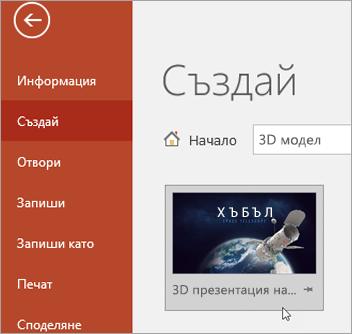 """Показване на шаблон за 3D модел под """"Файл > Създай"""""""