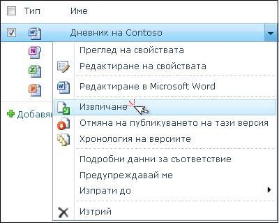 """Падащ списък за файл на Word, който е избран в списък на SharePoint. """"Извличане"""" е осветено."""