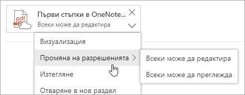 """Екранна снимка на менюто """"Още действия"""" с избрана опция """"Промяна на разрешенията"""""""