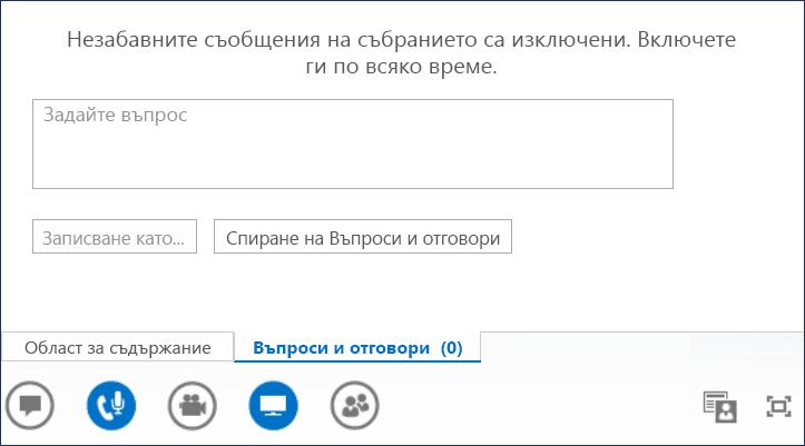 Екранна снимка на представящ, който отговаря на въпроси