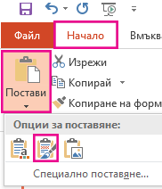 От менюто поставяне изберете иконата за запазване на форматирането на източника.