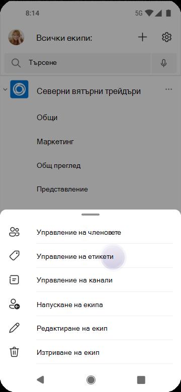 Управление на етикети в Teams с помощта на Android